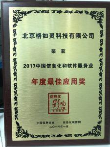 信息化大会,年度最佳应用奖